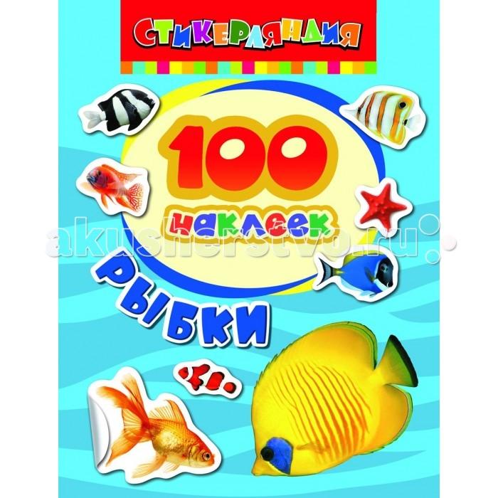 Росмэн Стикерляндия 100 наклеек Рыбки
