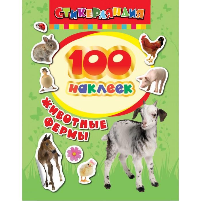 Росмэн Стикерляндия 100 наклеек Животные фермы