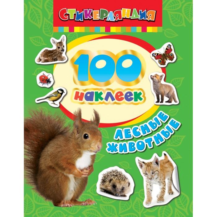 Росмэн Стикерляндия 100 наклеек Лесные животныеСтикерляндия 100 наклеек Лесные животныеСтикерляндия 100 наклеек Лесные животные - коллекция наклеек на все случаи жизни для девчонок и мальчишек! Украшайте наклейками альбомы, тетради, блокноты, открытки или комнату!  В альбоме 8 страниц.<br>