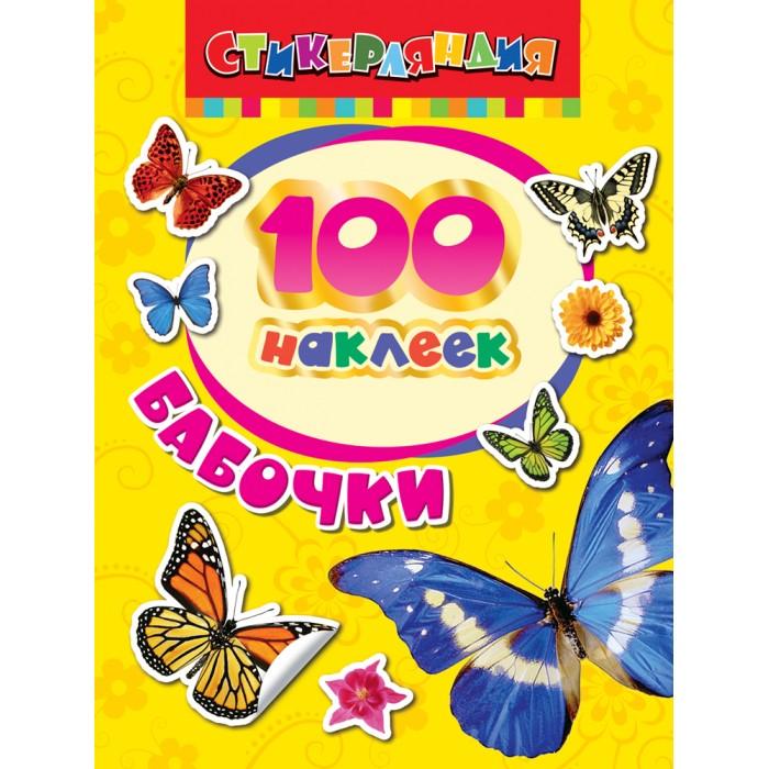 Росмэн Стикерляндия 100 наклеек БабочкиСтикерляндия 100 наклеек БабочкиСтикерляндия 100 наклеек Бабочки - коллекция наклеек на все случаи жизни для девчонок и мальчишек! Украшайте наклейками альбомы, тетради, блокноты, открытки или комнату!  В альбоме 8 страниц.<br>