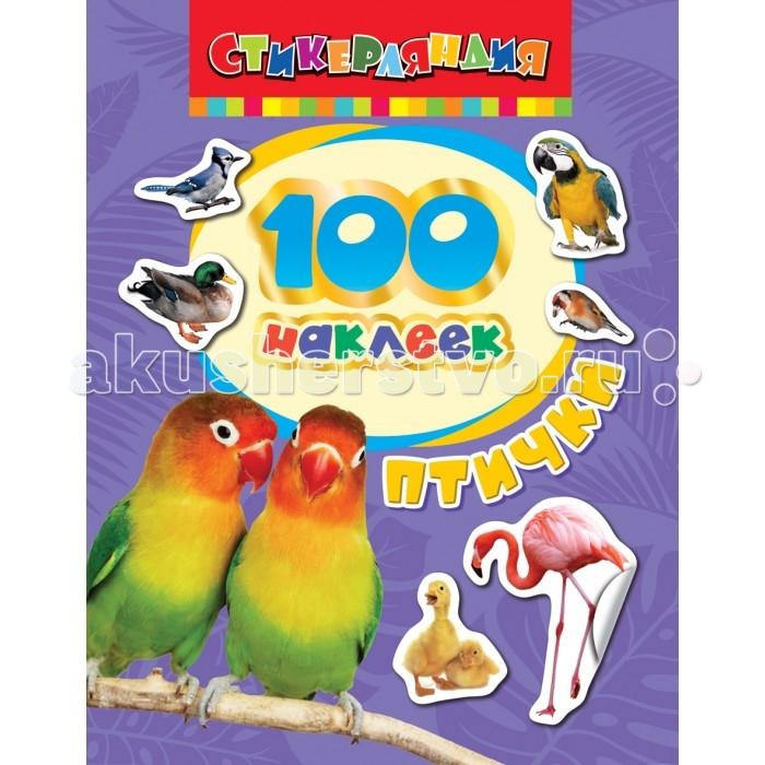 Росмэн Стикерляндия 100 наклеек Птички