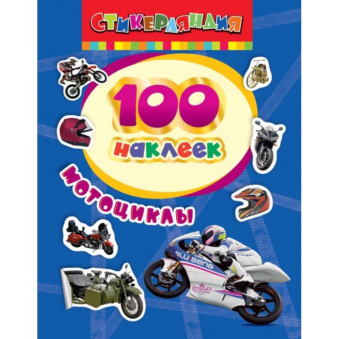Росмэн Стикерляндия 100 наклеек Мотоциклы