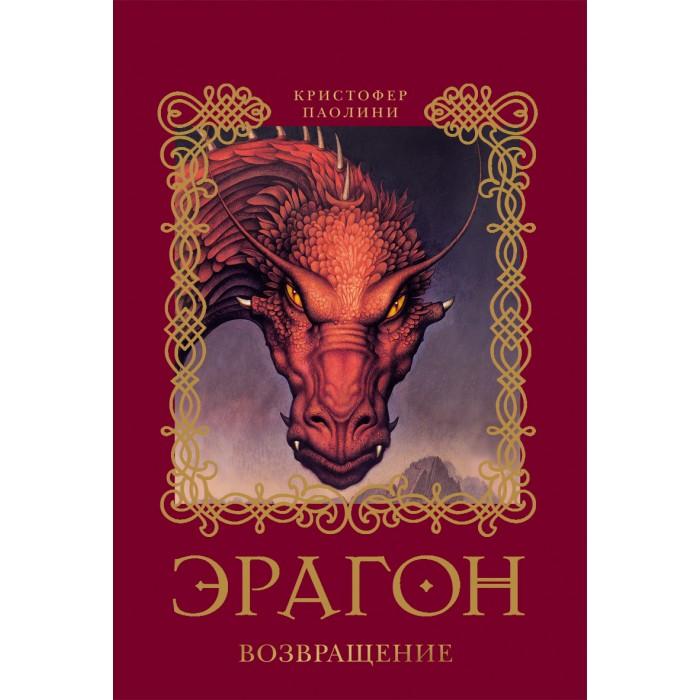 Росмэн Книга Эрагон Возвращение