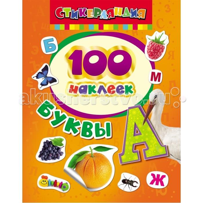 Росмэн Стикерляндия 100 наклеек Буквы