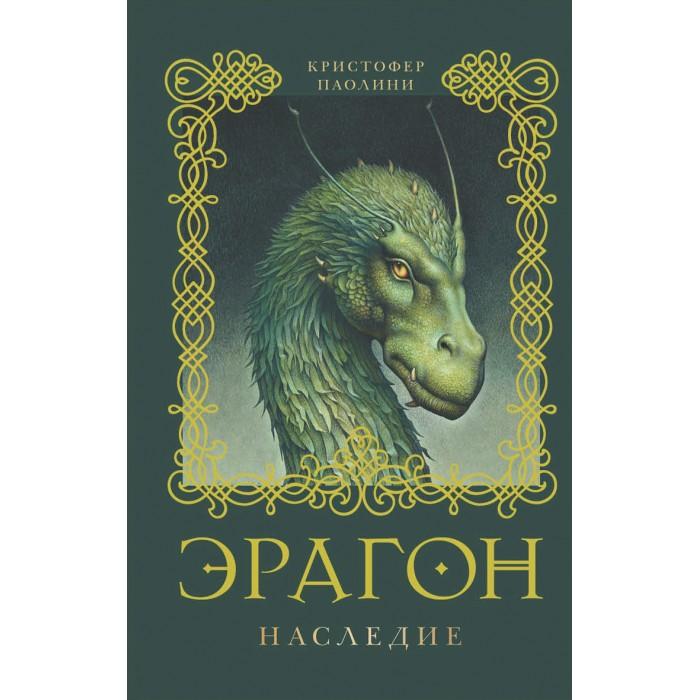 Росмэн Книга Эрагон Наследие