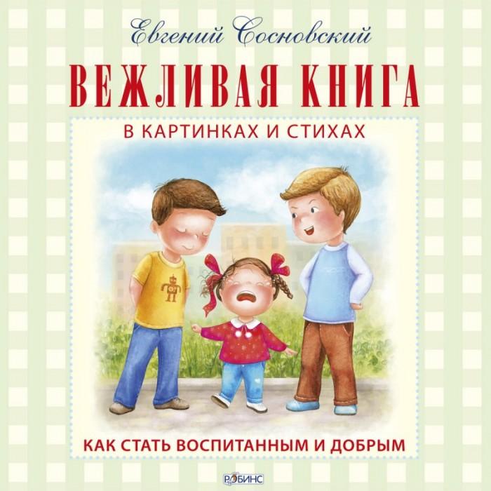Робинс Вежливая книгаВежливая книгаКаждому родителю хочется, чтобы их ребёнок знал правила хорошего тона и непременно вырос добрым, умным и воспитанным человеком.  В этом вам поможет ВЕЖЛИВАЯ КНИГА.  Удивительные стихи, добрые и лёгкие, описывают все самые важные ситуации, в которых необходимо проявить знания этикета. Яркие образные картинки интересно разглядывать и обсуждать, они помогут воспитать у ребёнка доброту и донести до него элементарные знания хорошего тона.   Читая и разглядывая картинки с малышом, он узнает: - Какие вежливые слова нужно говорить - Как вести себя за столом - Как вести себя в гостях, на улице и дома - Как вести себя с друзьями и защищать маленьких и слабых - Как быть аккуратным, внимательным и заботливым.  Читайте эту книжку, рассматривайте и обсуждайте ситуации с вашим малышом и все окружающие заметят его вежливое и воспитанное поведение.  Книжка рекомендована для индивидуальных и групповых занятий дома и в детских дошкольных учреждениях.<br>