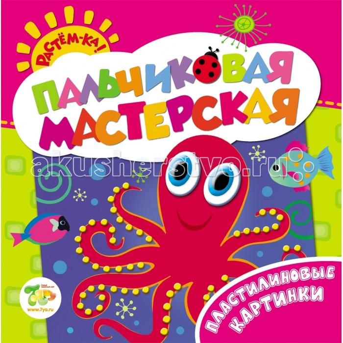 Росмэн Пальчиковая мастерская Пластилиновые картинки