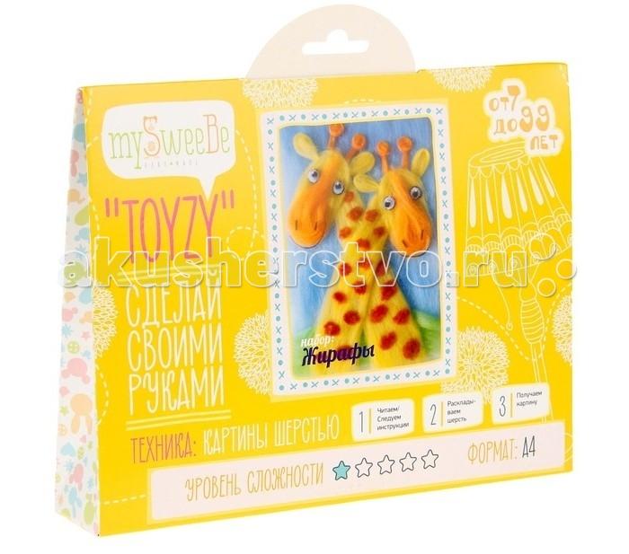 ToyzyKit Картина шерстью ЖирафыКартина шерстью ЖирафыToyzyKit Картина шерстью Жирафы  Замечательный набор для рукоделия Картина шерстью станет отличным подарком для любого творческого ребенка.   С помощью детальной инструкции, схемы и материалов ребенок сможет создать своими руками потрясающую поделку. Готовая работа может стать достойным подарком или сувениром для друзей и близких.   Все материалы для изготовления картины являются 100% натуральными и качественными.  Состав набора: детальная инструкция порядок работы шерсть пинцет подложка (А4) дополнительные элементы  Технику создания картины шерстью иногда называют шерстяной акварелью, поскольку для ее создания используются сваленная разноцветная шерсть, а получившийся результат имеет определенное сходство с картиной, нарисованной акварелью. В то же время картина шерстью имеет существенное преимущество: ошибки при работе легко исправить, для этого достаточно удалить неудачный слой и положить его вновь. В случае с акварелью исправить художественные неточности будет гораздо сложнее. Создание картины шерстью - это творческий процесс, который разгружает нервную систему, развивает воображение, творческий потенциал.<br>