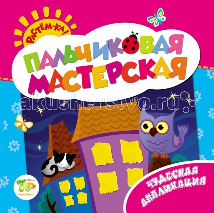 Росмэн Пальчиковая мастерская Чудесная аппликация