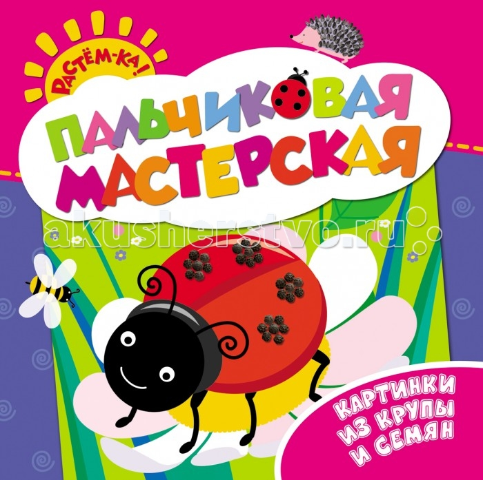 Росмэн Пальчиковая мастерская Картины из крупы и семян