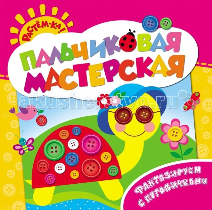 Росмэн Пальчиковая мастерская Фантазируем с пуговичками