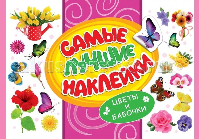 Росмэн Самые лучшие наклейки Цветы и бабочкиСамые лучшие наклейки Цветы и бабочкиСамые лучшие наклейки Цветы и бабочки - коллекция наклеек для девчонок и мальчишек. На фотоматериале высокого качества!  В книге 16 страниц.<br>