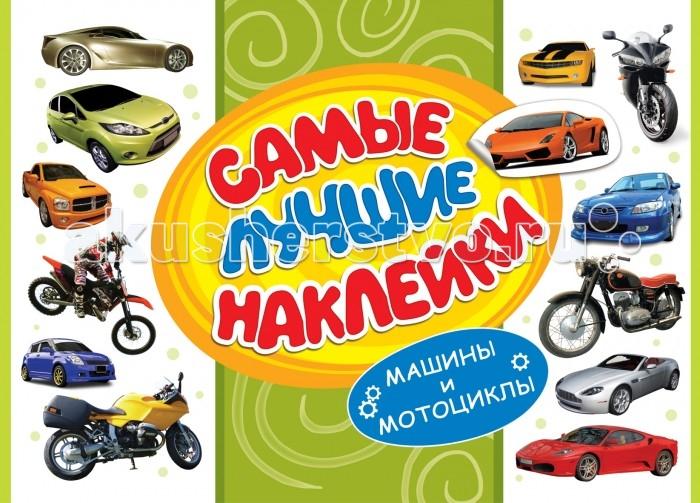 Росмэн Самые лучшие наклейки Машины и мотоциклы