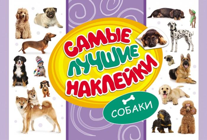 Росмэн Самые лучшие наклейки Собаки