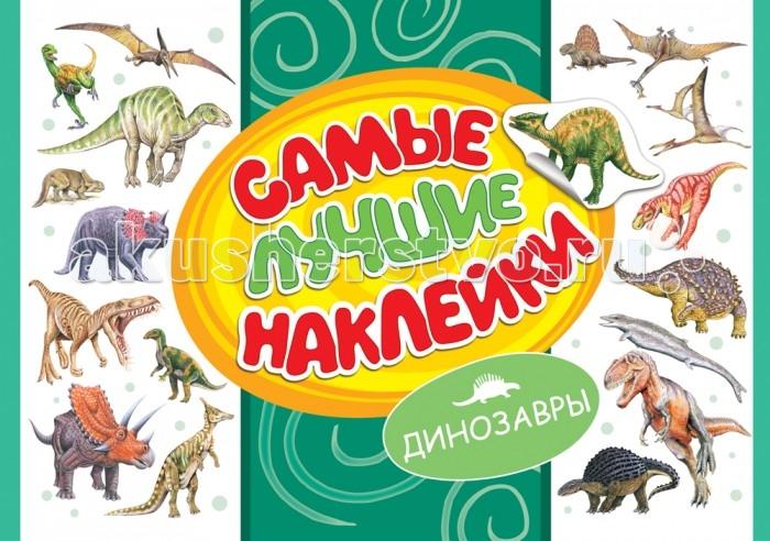 Росмэн Самые лучшие наклейки ДинозаврыСамые лучшие наклейки ДинозаврыСамые лучшие наклейки Динозавры - коллекция наклеек для девчонок и мальчишек. На фотоматериале высокого качества!  В книге 16 страниц.<br>