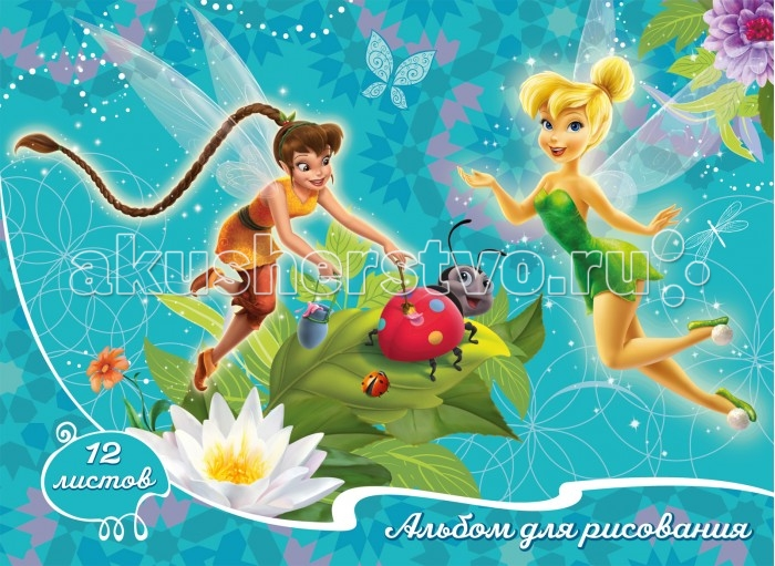 Disney Альбом для рисования 12 листов Феи
