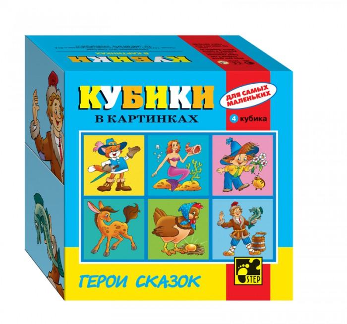 Развивающая игрушка Step Puzzle Кубики для самых маленьких. Серия № 1 4 кубикаКубики для самых маленьких. Серия № 1 4 кубикаStep Puzzle Кубики для самых маленьких.Серия № 1 4 кубика.  Кубики – самая популярная и самая необходимая игрушка для малыша. Наборы из 4-х кубиков специально разработаны для самых маленьких. Играя с кубиками, малыш тренирует мелкую моторику руки, развивает логическое мышление, образное восприятие, зрительную память.<br>