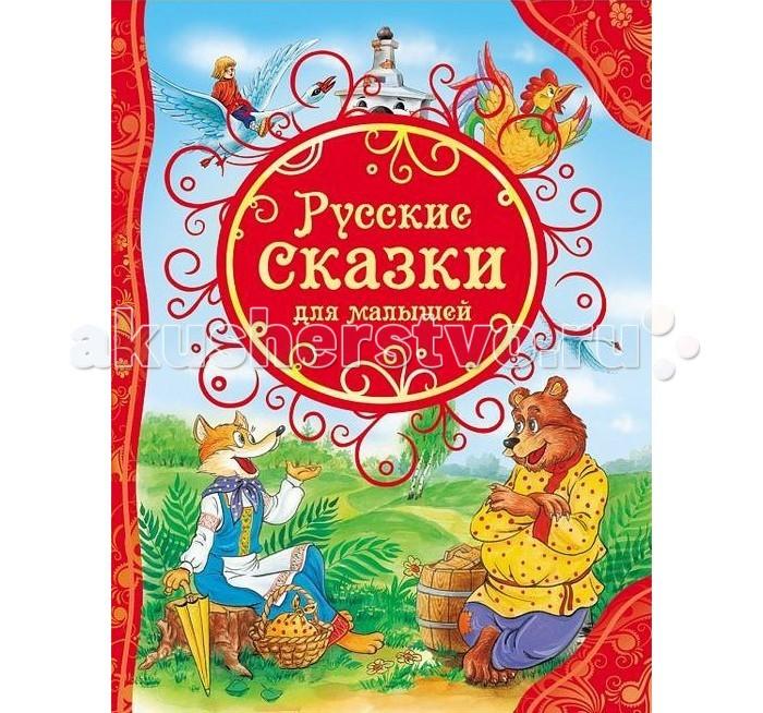 Росмэн Русские сказки для малышейРусские сказки для малышейРосмэн Русские сказки для малышей. Любимые сказки познакомят деток с яркими и интересными историями. Сборник состоит как из известных и любимых сказок, так и редких, которые также интересны. Книга имеет красочные картинки и крупный шрифт.  Любая сказка погрузит вашего малыша в мир интересных приключений.<br>