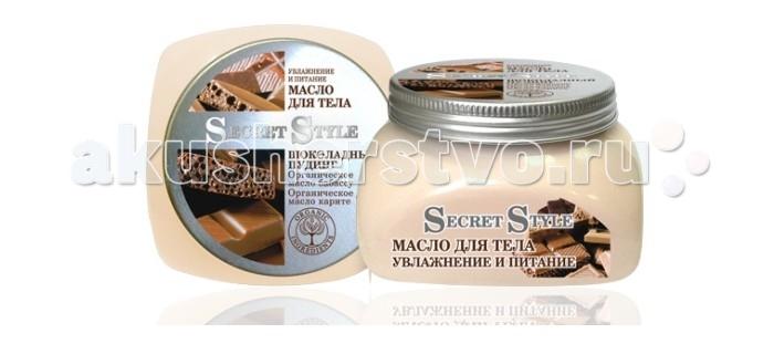 Secret Style Масло для тела Шоколад 250 млМасло для тела Шоколад 250 млSecret Style Масло для тела Шоколад 250 мл увлажнение и питание с органическим маслом бабассу превосходно увлажняет и питает кожу, повышает ее упругость и эластичность.  Особенности: Быстро впитывается.  Дарит волнующий аромат шоколада.<br>