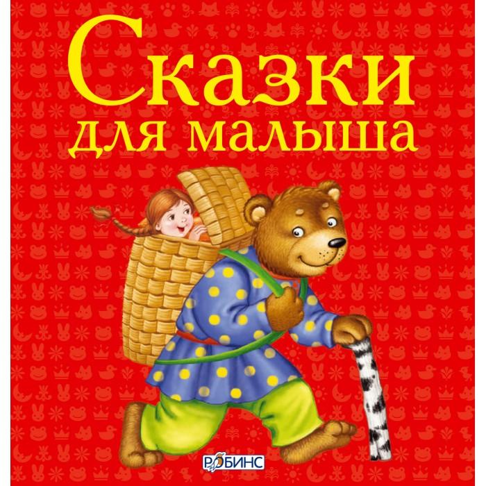 Робинс Сказки для малышкаСказки для малышкаСказки-кубики Сказки для малыша - это удивительное развивающее пособие для вашего ребенка.   Рассматривайте вместе с ним картинки, читая сказки и играя в книжки кубики, вы способствуете развитию мелкой моторики, памяти и внимания, а также воображения и эмоциональной активности.   Внутри вы найдете 4 книжки-кубика с крупными сюжетными картинками и текстами сказок.  Содержание:  Гуси-лебеди Маша и медведь Лиса и заяц Мужик и медведь.  Каждая книжка - это еще и трещетка!<br>