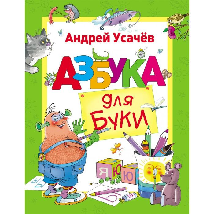Росмэн Азбука для Буки