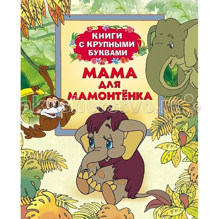 Росмэн Мама для МамонтенкаМама для МамонтенкаРосмэн Мама для Мамонтенка современные русские сказки. Приятные и добрые изображения героев очень понравятся малышу. Данное издание имеет красивые иллюстрации и удобный формат. Книга станет отличным досугом для самых маленьких.  В сборник вошли самые известные русские сказки, предназначенные для самостоятельного чтения детьми.   Читая страницу за страницей, ребята познакомятся с сюжетом сказок и научатся лучше читать.  В книгу входят сказки: мама для Мамонтенка так сойдет.<br>