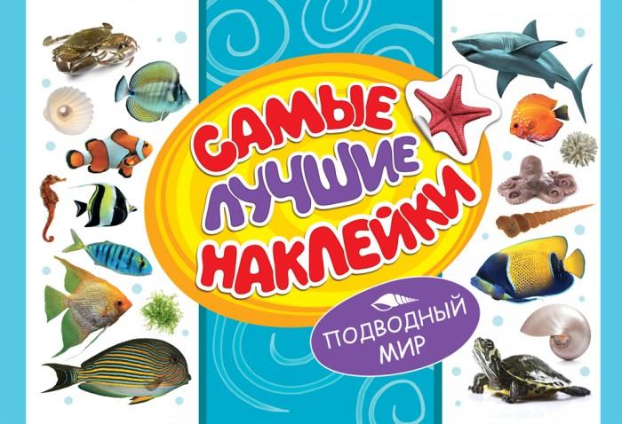 Росмэн Самые лучшие наклейки Подводный мир