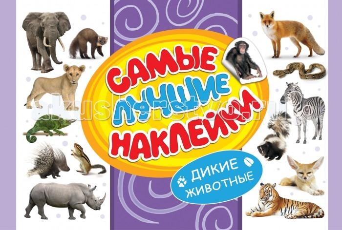 Росмэн Самые лучшие наклейки Дикие животныеСамые лучшие наклейки Дикие животныеСамые лучшие наклейки Дикие животные - коллекция наклеек для девчонок и мальчишек. На фотоматериале высокого качества!  В книге 16 страниц.<br>