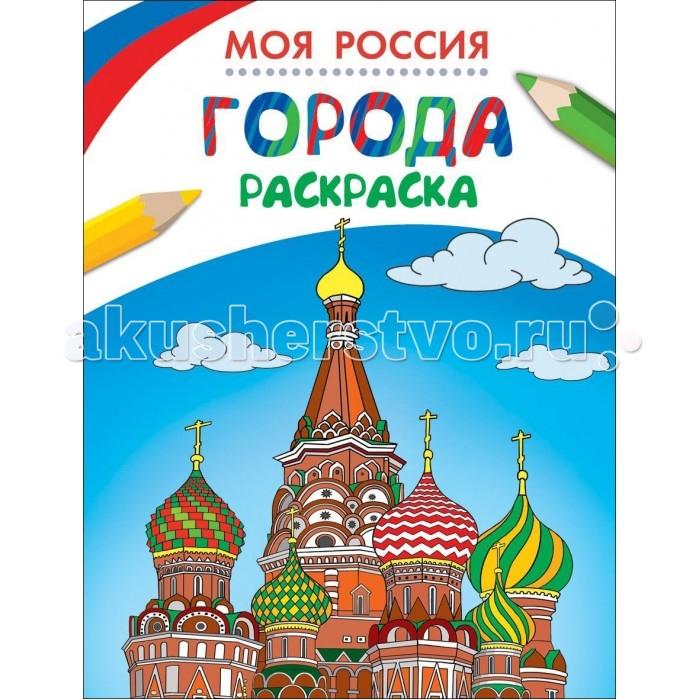 Раскраска Росмэн Моя Россия Города