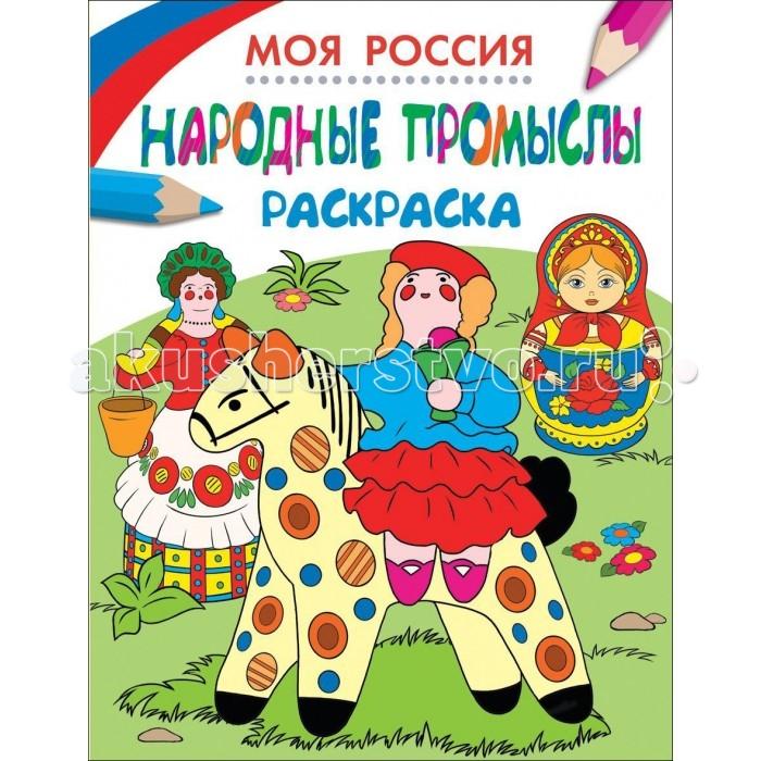 Раскраска Росмэн Моя Россия Народные промыслы