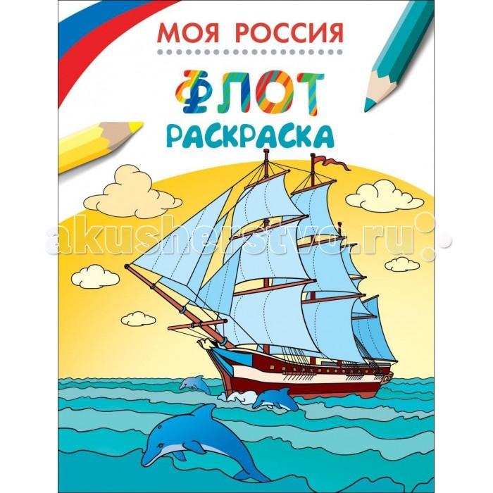 Раскраска Росмэн Моя Россия Флот