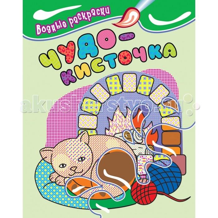 Раскраска Росмэн Водные раскраски Чудо-кисточка котенокВодные раскраски Чудо-кисточка котенокВодные раскраски Чудо-кисточка котенок откроют малышу мир волшебства. Раскрашивать с помощью воды просто и интересно для малыша. В книге 12 страниц.<br>