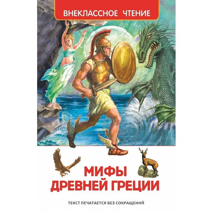 Росмэн Мифы и легенды Древней ГрецииМифы и легенды Древней ГрецииРосмэн Мифы и легенды Древней Греции. Мифы и легенды – это наследие народа, когда еще не существовало религий, люди все равно во что-то верили. Так складывались мифы и легенды народностей. Потом передаваясь из уст в уста, им суждено было дойти и до наших дней.   В книгу вошли циклы рассказов об аргонавтах, смелых мореплавателях, открывателях новых земель, и о Геракле, знаменитом герое, совершившем двенадцать небывалых подвигов.   Содержание: Аргонавты, Персей, Дедал и Икар, Тезей, Орфей и Эвридика, Геракл.   Доступный для детского понимания пересказ советской писательницы В. Смирновой. Иллюстрации В. Лапина.<br>