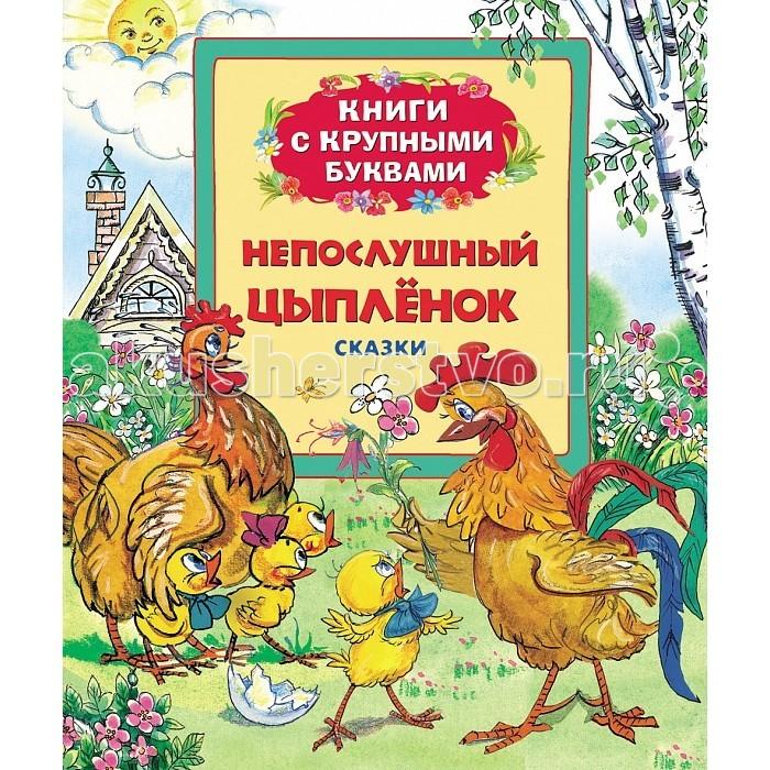 Росмэн Непослушный цыпленокНепослушный цыпленокРосмэн Непослушный цыпленок. Чудесные советские мультфильмы можно не только смотреть, но и читать!   В книгу входят 2 сказки: Пирожок Непослушный цыпленок.   Красочные иллюстрации сопровождаются текстом с крупными буквами, адаптированными под зрение детей, которые уже знают буквы, но только учатся читать.   Пособие поможет легче и быстрее перейти к самостоятельному чтению и увлечет яркостью и детализацией картинок.<br>