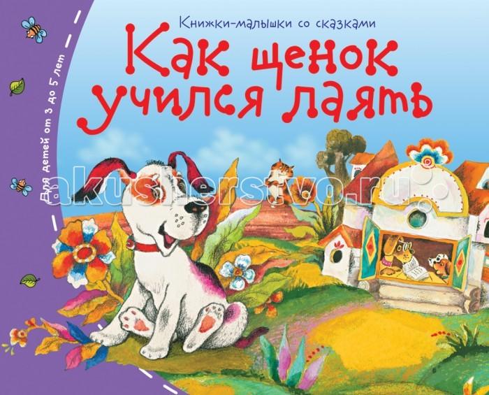 Айрис-пресс Книжки-малышки. Как щенок учился лаятьКнижки-малышки. Как щенок учился лаятьВ этой книжке ребёнок не только встретится с героями сказки, но и решит занимательные задачки для всестороннего развития. Вооружившись карандашом, это можно сделать прямо в книге.  Адресовано детям 3-5 лет.<br>