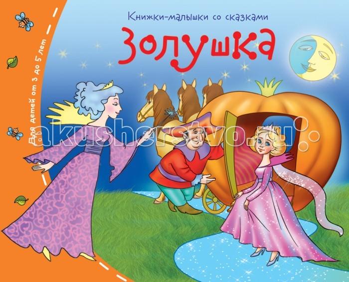 Айрис-пресс Книжки-малышки. ЗолушкаКнижки-малышки. ЗолушкаВ этой книжке ребёнок не только встретится с любимыми героями сказки, но и решит занимательные задачки для всестороннего развития. Вооружившись карандашом, это можно сделать прямо в книге.  Адресовано детям 3-5 лет.<br>