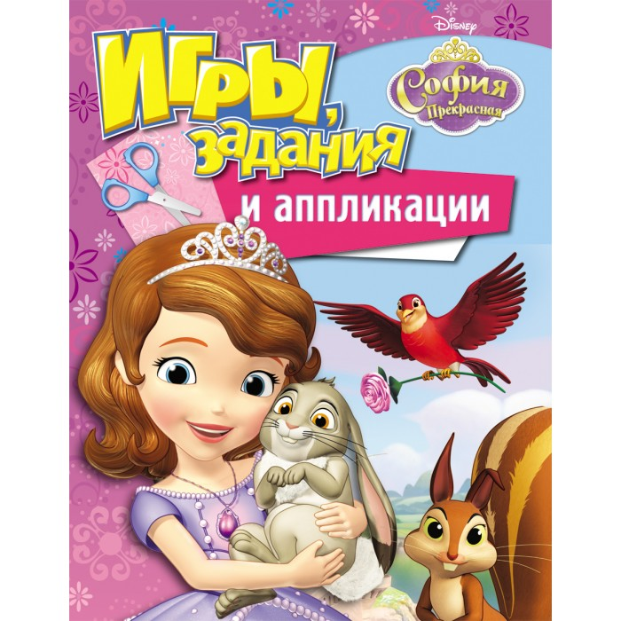 Disney София Прекрасная. Игры, задания и аппликации