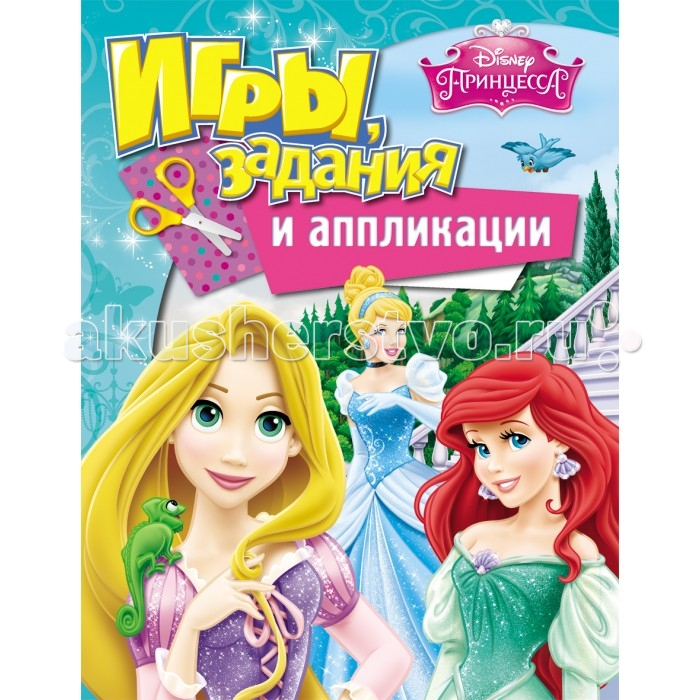 Disney Принцесса. Игры, задания и аппликации