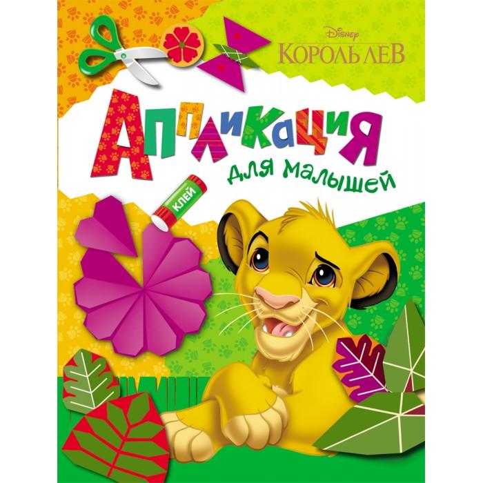 Disney Король Лев. Аппликация для малышейКороль Лев. Аппликация для малышейКороль Лев. Аппликация для малышей это цветная 12 страничная книжка с аппликациями, которая в увлекательной форме поможет развивать ребенку внимание, воображение, аккуратность и мелкую моторику рук.  На каждом развороте книги находится фоновая картинка с любимыми героями этого популярного мультфильма, на которую наклеиваются детали, а так же перечень необходимых элементов, пошаговая инструкция и иллюстрация-подсказка.  Все необходимые детали расположены в конце книги, нужны только клей, безопасные ножницы и немного фантазии ребенка. Собранные внутри книги задания рассчитаны на детей в возрасте от 3 до 5 лет.<br>