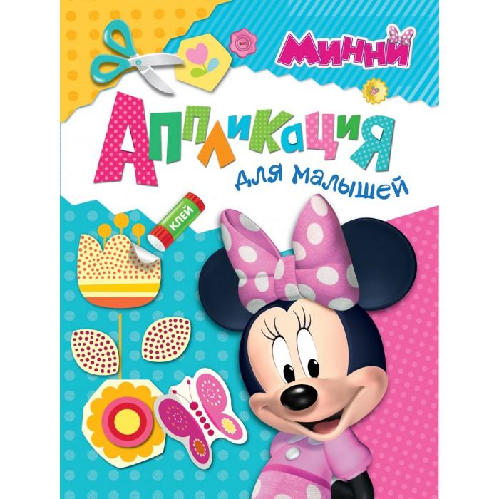 Disney Минни. Аппликация для малышей