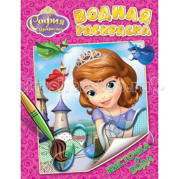 Раскраска Disney София Прекрасная. Водная раскраскаСофия Прекрасная. Водная раскраскаСофия Прекрасная. Водная раскраска с крупными интересными картинками. На страницах этой интересной раскраски веселые картинки с очаровательной маленькой принцессой Софией, а так же ее друзьями.  Раскрашивать картинки легко и весело, для этого нужно только провести по ним мокрой кисточкой и прямо на глазах выбранная картинка заиграет яркими цветами.<br>