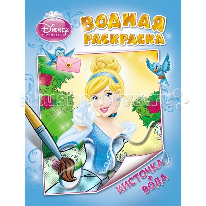 Раскраска Disney Принцесса.Водная раскраска (голубая)Принцесса.Водная раскраска (голубая)Принцесса.Водная раскраска с крупными интересными картинками. На страницах этой интересной раскраски веселые картинки с очаровательными Принцессами Disney.  Раскрашивать картинки легко и весело, для этого нужно только провести по ним мокрой кисточкой и прямо на глазах выбранная картинка заиграет яркими цветами, а принцессы предстанут во всем своем великолепии.<br>