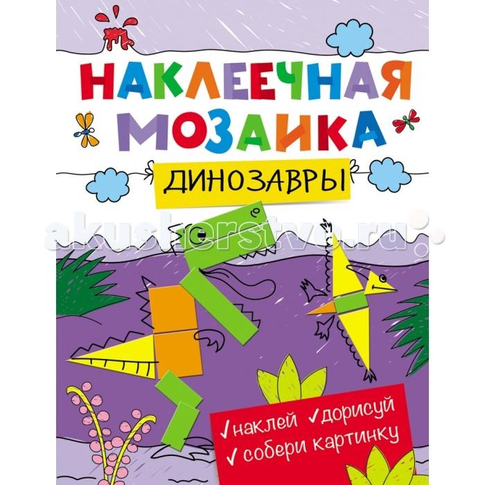 Росмэн Наклеечная мозаика Динозавры