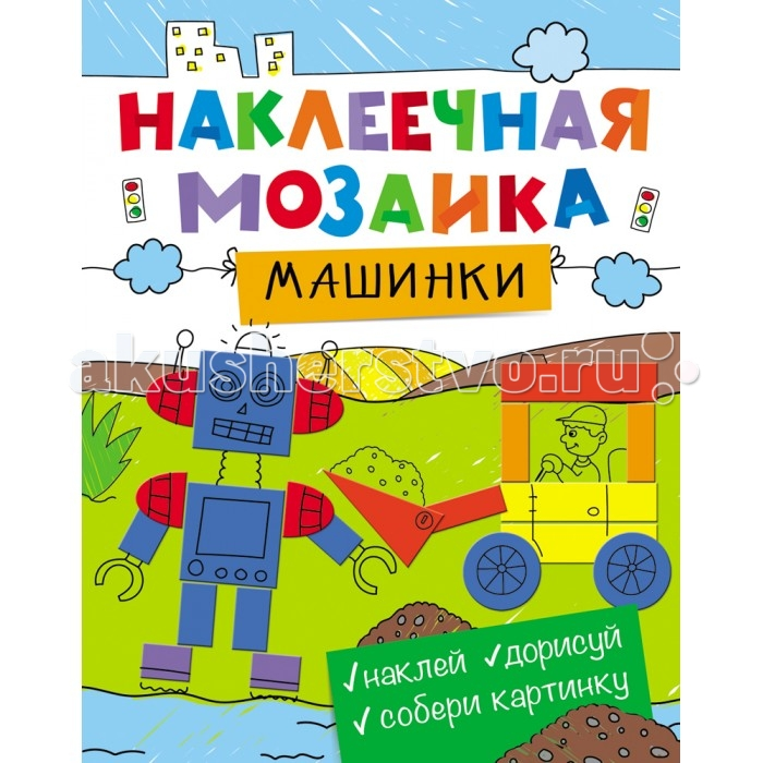 Росмэн Наклеечная мозаика МашинкиНаклеечная мозаика МашинкиНаклеечная мозаика Машинки позволит малышу создать свой шедевр, используя наклейки разнообразных геометрических форм и обычный карандаш или фломастер.<br>