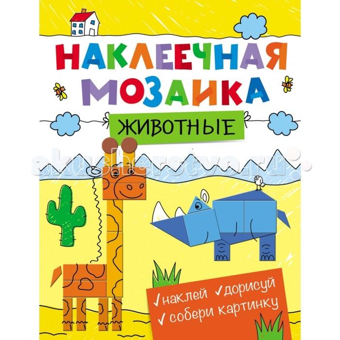 Росмэн Наклеечная мозаика Животные