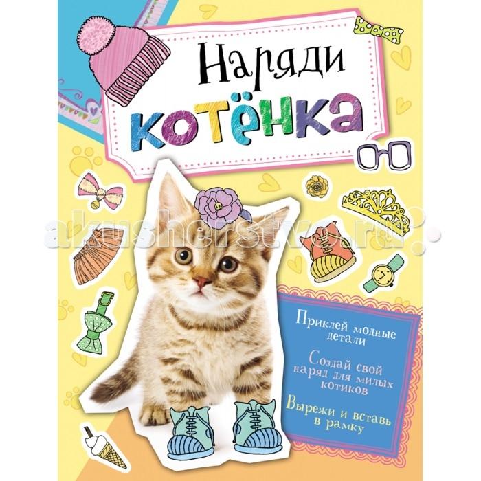 Росмэн Наряди котенкаНаряди котенкаНаряди котенка - альбом с очаровательными котятами, которых предстоит украсить с помощью наклеек на свой вкус.<br>