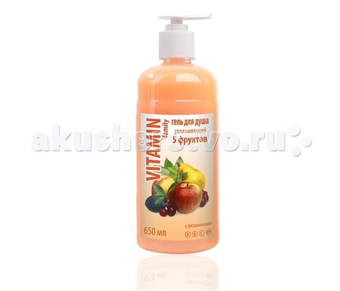 Vitamin Гель для душа 5 фруктов 650 млГель для душа 5 фруктов 650 млVitamin Гель для душа 5 фруктов 650 мл увлажняющий.  Гель для душа с насыщенным ароматом спелых фруктов интенсивно смягчает и увлажняет даже самую сухую кожу.<br>