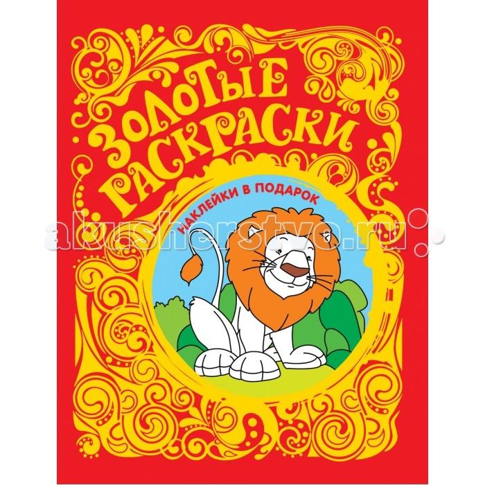 Раскраска Росмэн Золотые раскраски Лев с наклейкамиЗолотые раскраски Лев с наклейкамиЗолотые раскраски Лев с наклейками - замечательные раскраски с изображениями диких животных. Кроме того, в подарок малыш получит наклейки с фотографиями животных.<br>