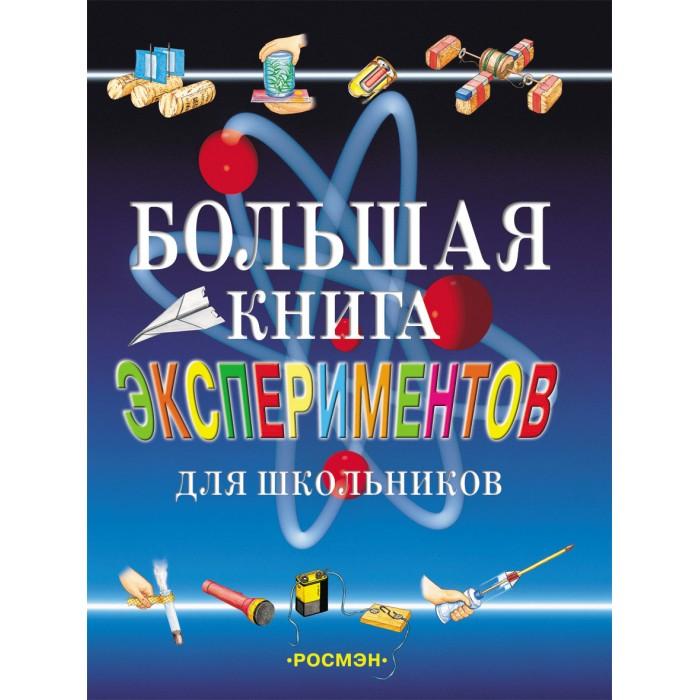 Росмэн Большая книга экспериментов для школьников