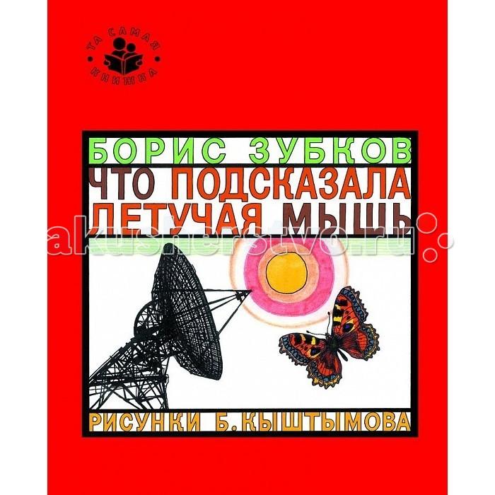 Росмэн Зубков Б. Что подсказала летучая мышь